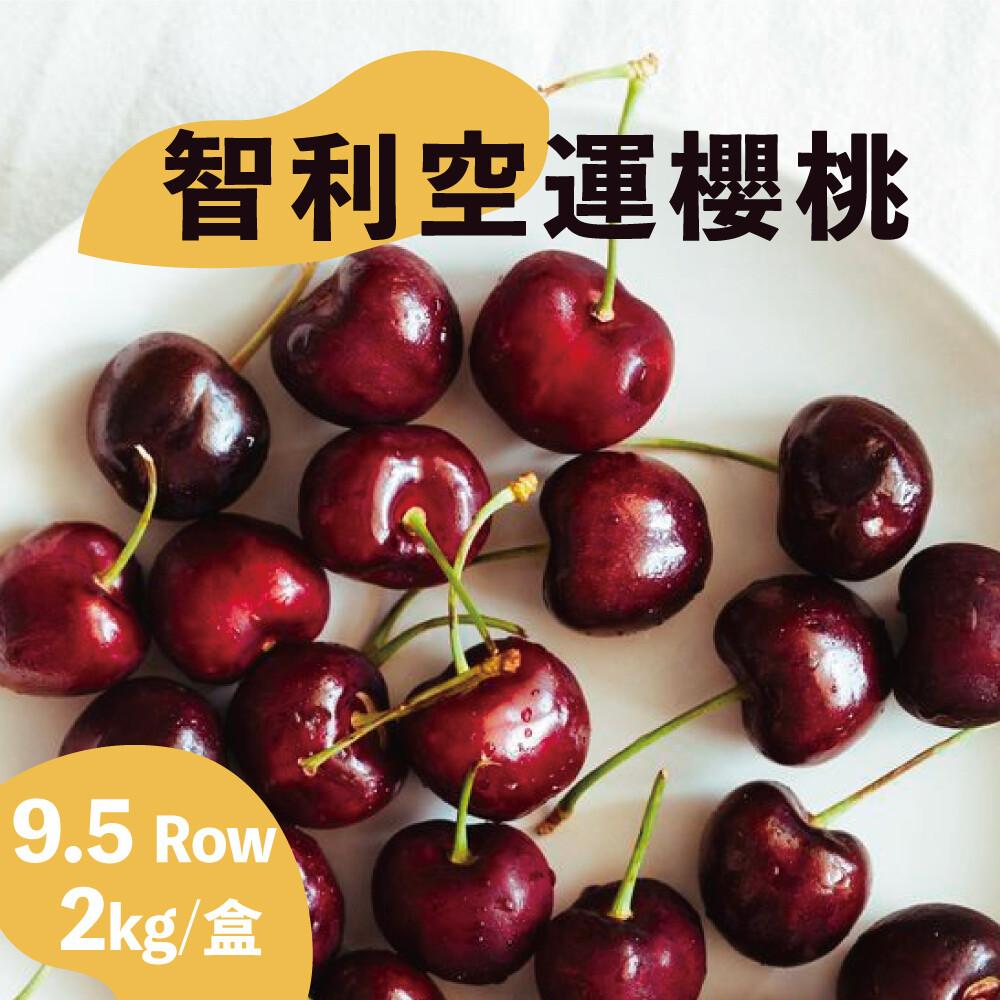 水果狼- 大果 智利空運鮮採櫻桃 9.5r 2kg / 盒 禮盒 免運 水果禮盒