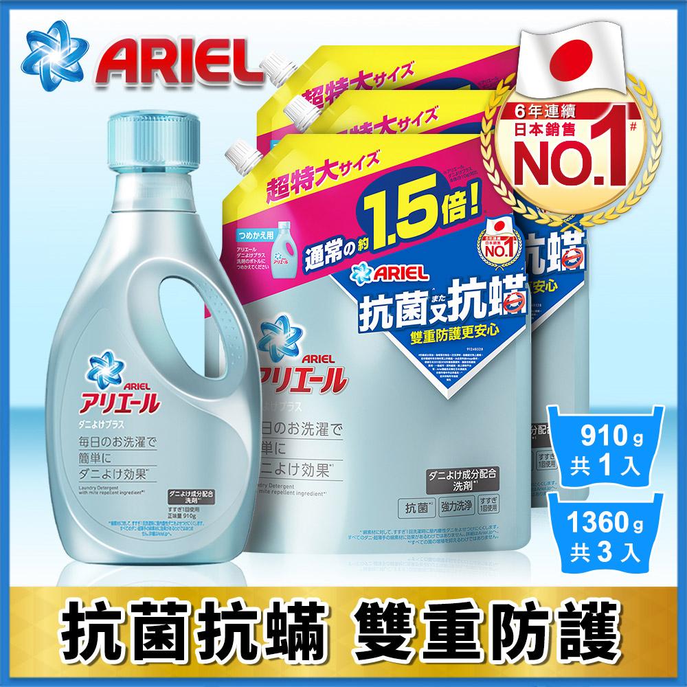 ARIEL超濃縮抗菌抗蟎洗衣精1+3組(910gX1+補充包1360gX3)