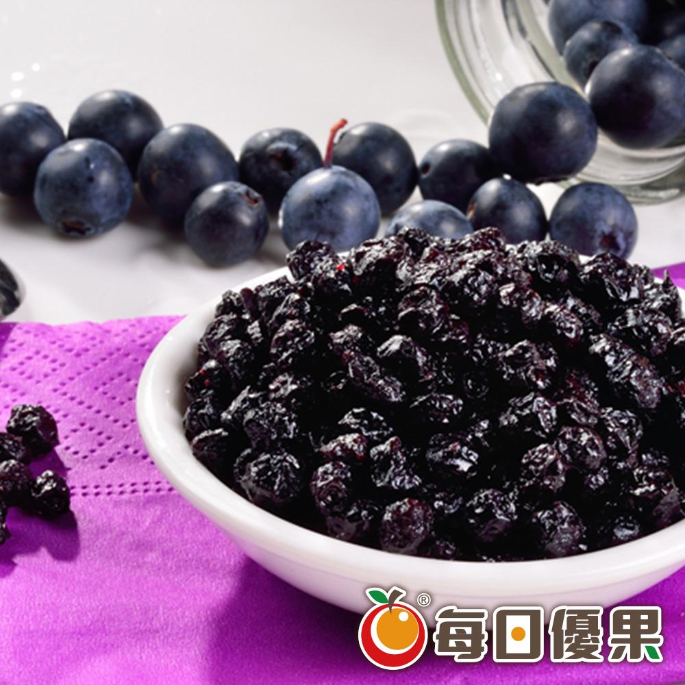鮮採藍莓乾大包裝300G 每日優果