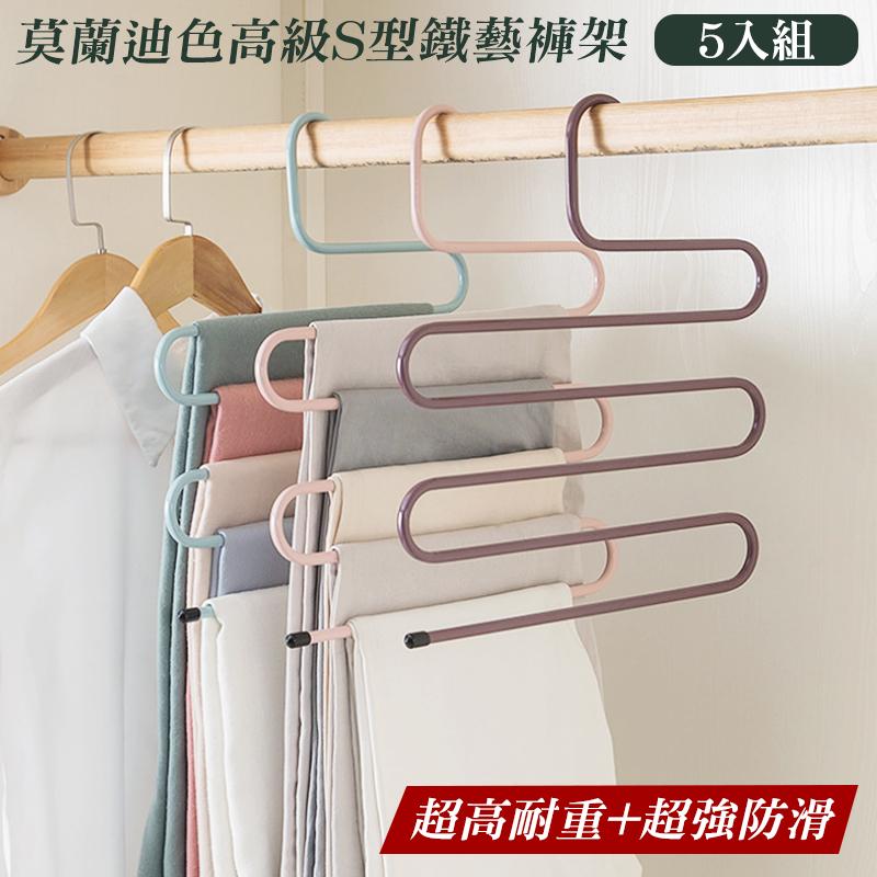 莫蘭迪色高級S型鐵藝褲架(5入一組)