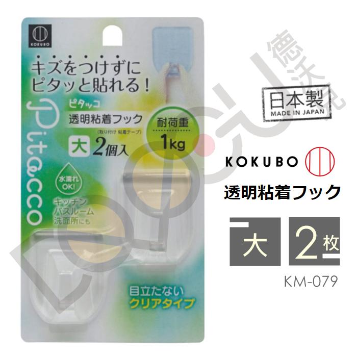 小久保 KM-079 透明掛鉤/大2入 無痕掛勾 黏勾 防水防潮 日本製