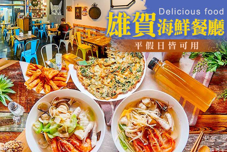 【高雄】雄賀海鮮餐廳 #GOMAJI吃喝玩樂券#電子票券#中式