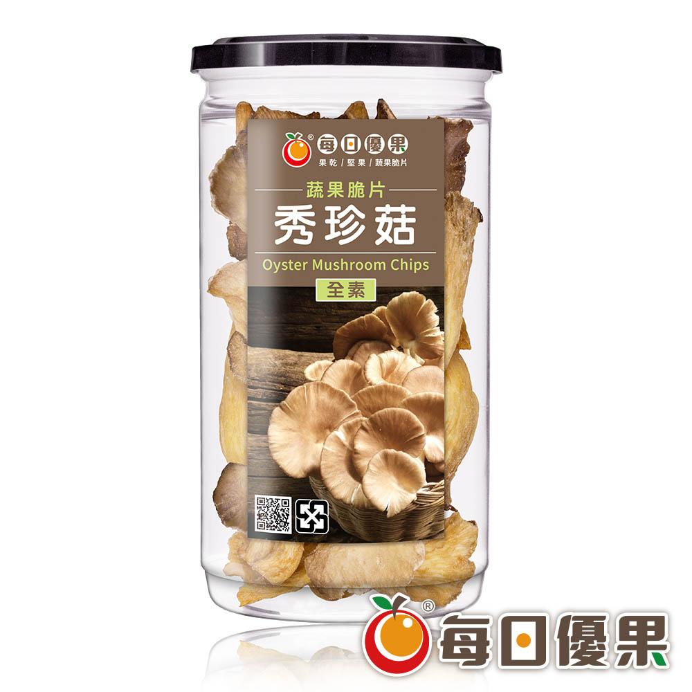罐裝秀珍菇脆片120G 每日優果