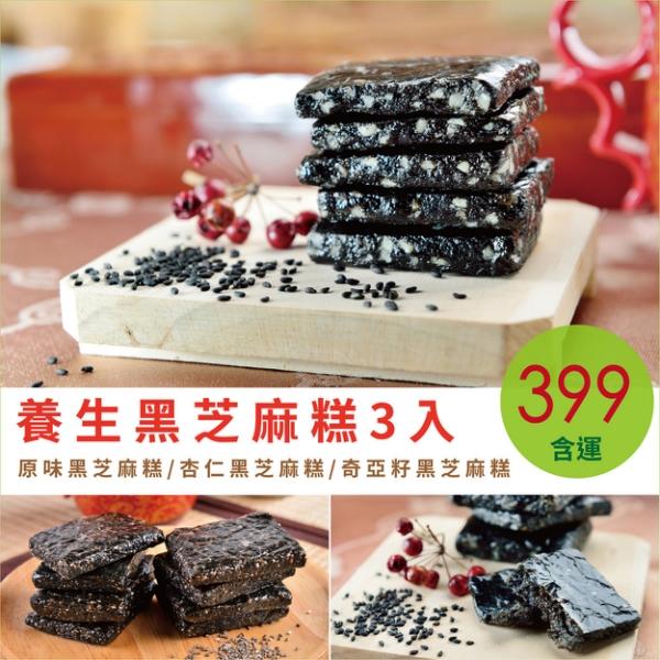 養生黑芝麻糕(3種口味各1) 3包免運組 每日優果
