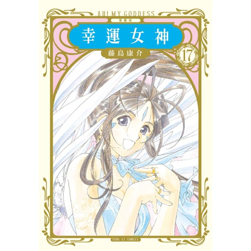幸運女神 愛藏版(17)(首刷附錄版)[85折]11100925004