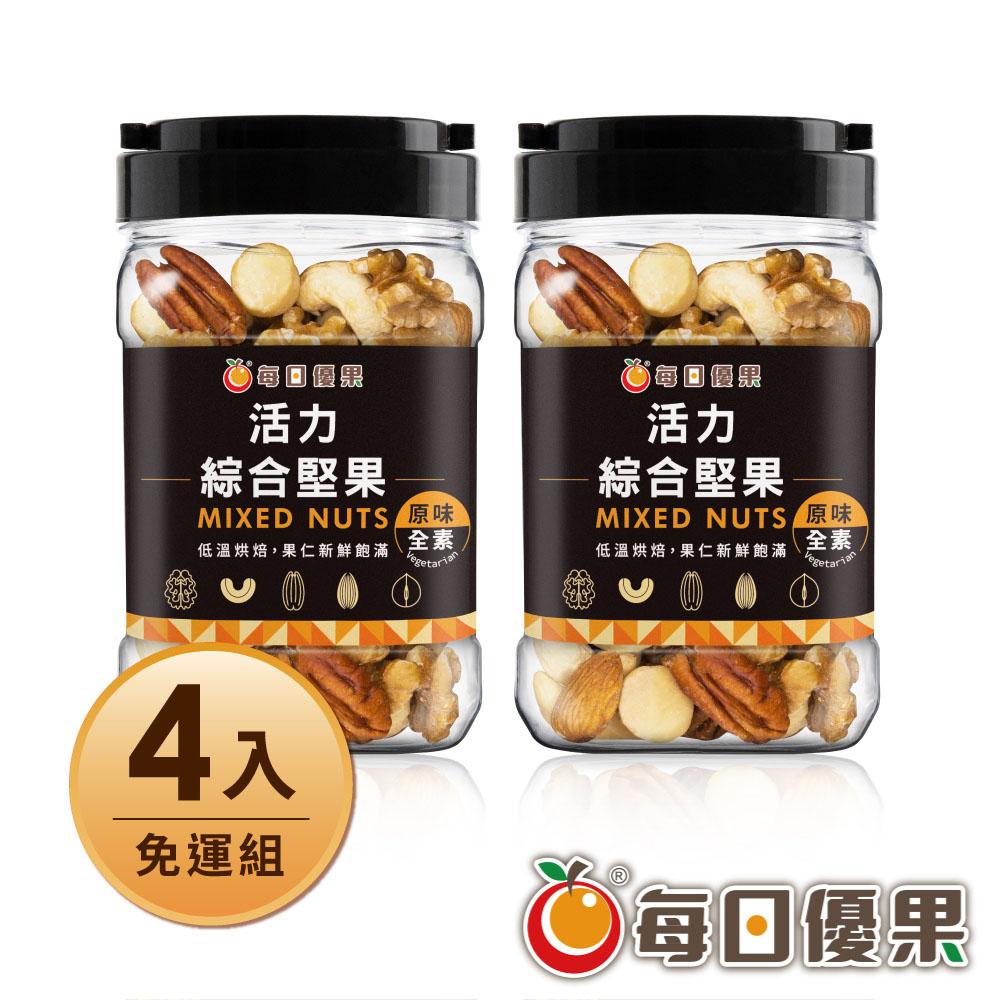 罐裝活力綜合堅果350G(口味任選) 共4罐(免運組) 每日優果