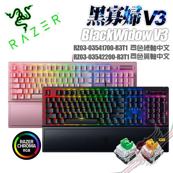 雷蛇 RAZER BLACKWIDOW V3 黑寡婦蜘蛛 V3 ABS鍵帽 中文 機械式鍵盤 PC PARTY