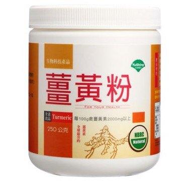 優杏 薑黃粉 250g/瓶 ~含薑黃素 5000mg~