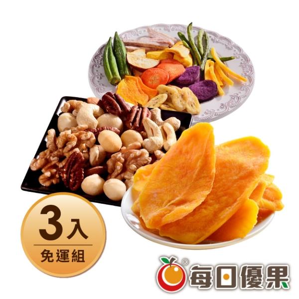活力綜合堅果+愛文芒果乾+綜合蔬果脆片 共3包免運組 每日優果