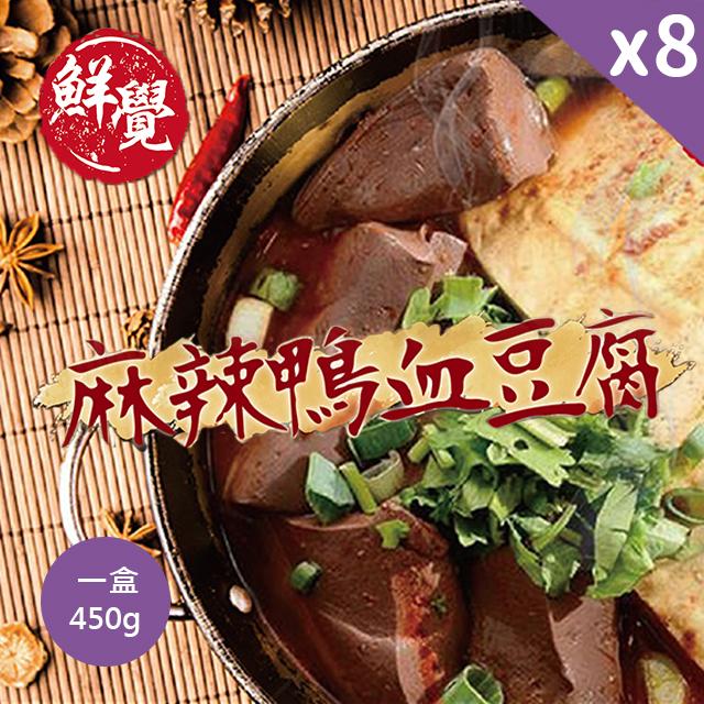 鮮覺 濃郁湯頭麻辣鴨血豆腐 (8盒入)