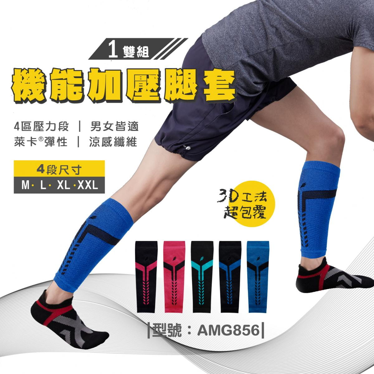 【FAV】機能加壓腿套