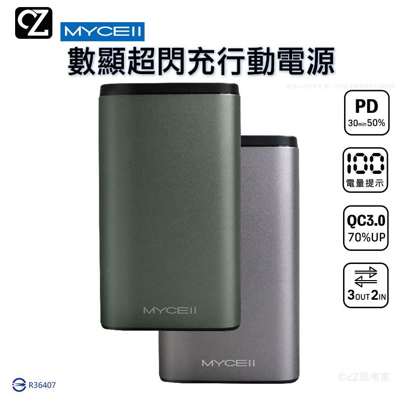 MYCEll mini 10000 數顯超閃充行動電源 支援 PD QC3.0 快充 移動電源 充電寶 充電器 思考家