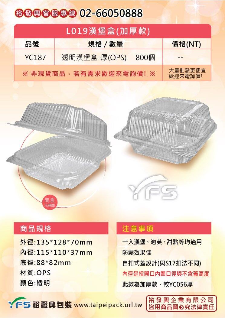 L019漢堡盒(加厚款)(自扣式蓋) (三明治/泡芙/小蛋糕/麻糬/蛋塔/大福/一口酥/水果塔)【裕發興包裝】YC187