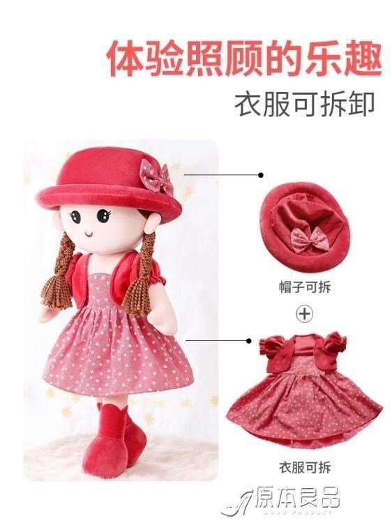 玩偶丨布娃娃女孩公主睡覺抱枕床上小公仔玩偶洋娃娃可愛毛絨玩具 【新春快樂】