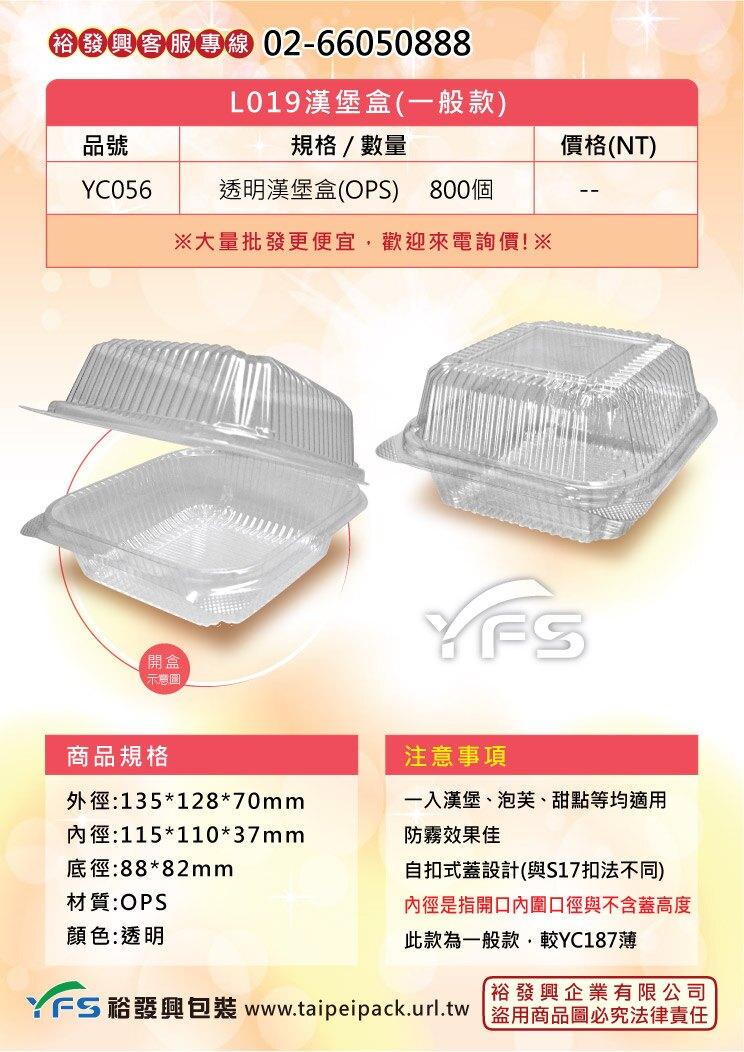 L019漢堡盒(一般款)(自扣式蓋) (三明治/泡芙/小蛋糕/麻糬/蛋塔/大福/一口酥/水果塔)【裕發興包裝】YC056
