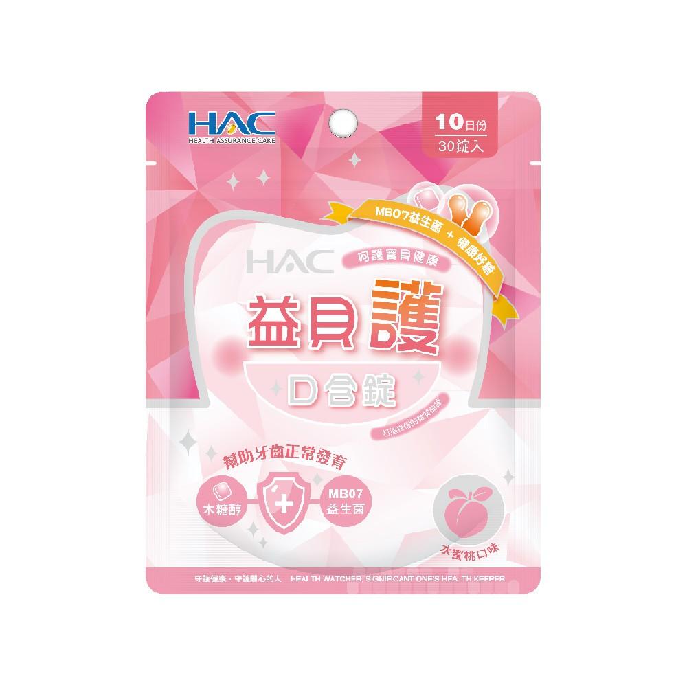 【永信HAC】益貝護口含錠-水蜜桃口味(30錠/包)