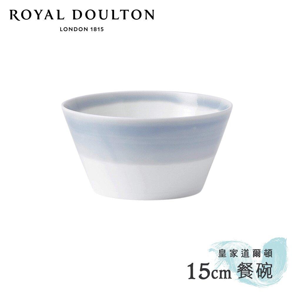 【Royal Doulton 皇家道爾頓】1815恆采系列 15cm餐碗(水藍)