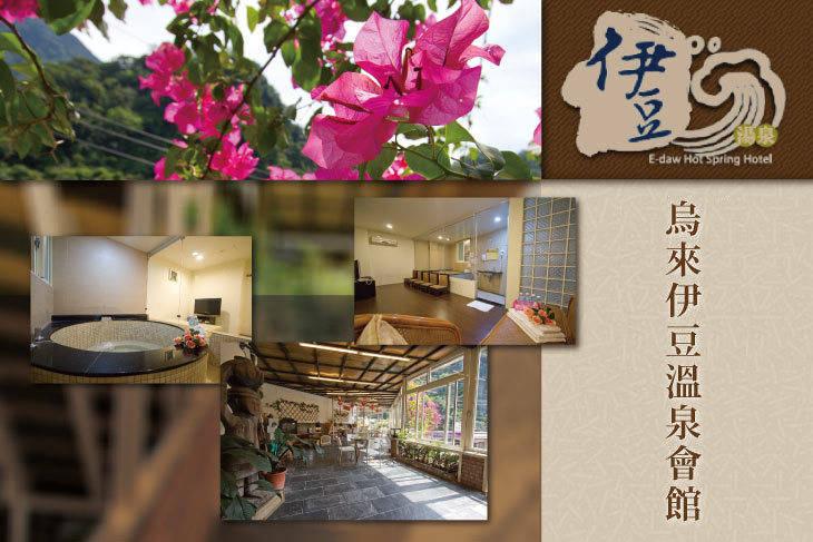 【烏來】烏來-伊豆溫泉會館 #GOMAJI吃喝玩樂券#電子票券#泡湯