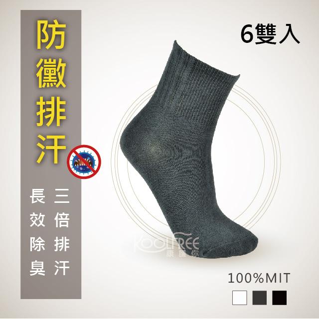 (6雙)防黴排汗 除臭短襪【旅行家】