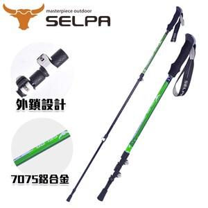 【韓國SELPA】破雪7075鋁合金外鎖登山杖(三色任選)綠色