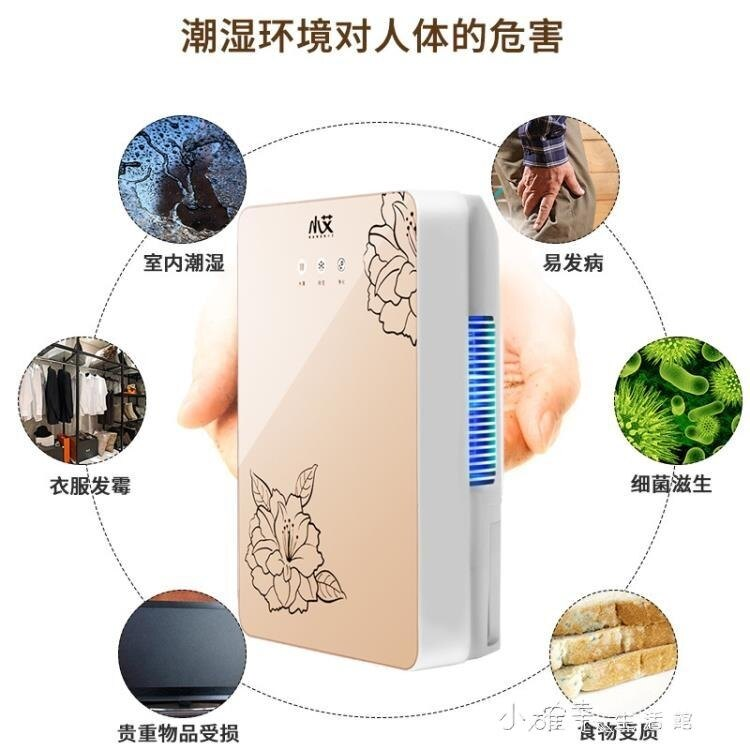 小艾除濕機家用小型靜音吸濕器臥室除濕器干燥機地下室空氣抽濕機 【2021歡樂購】