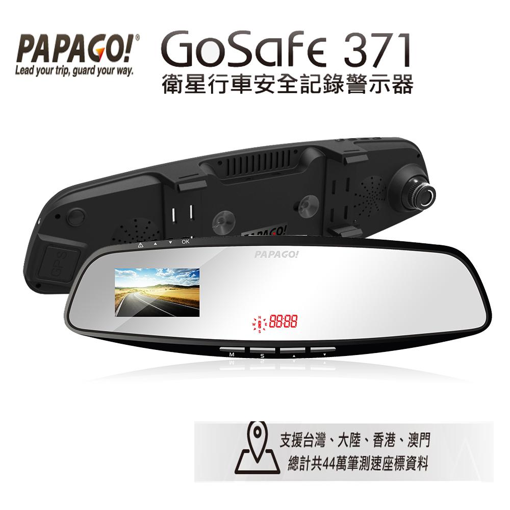 PAPAGO! GoSafe 371 衛星行車安全記錄警示器加贈8g