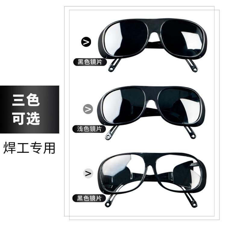 電焊眼鏡焊工專用氬弧焊防強光防弧光護眼防打眼切割打磨防飛濺
