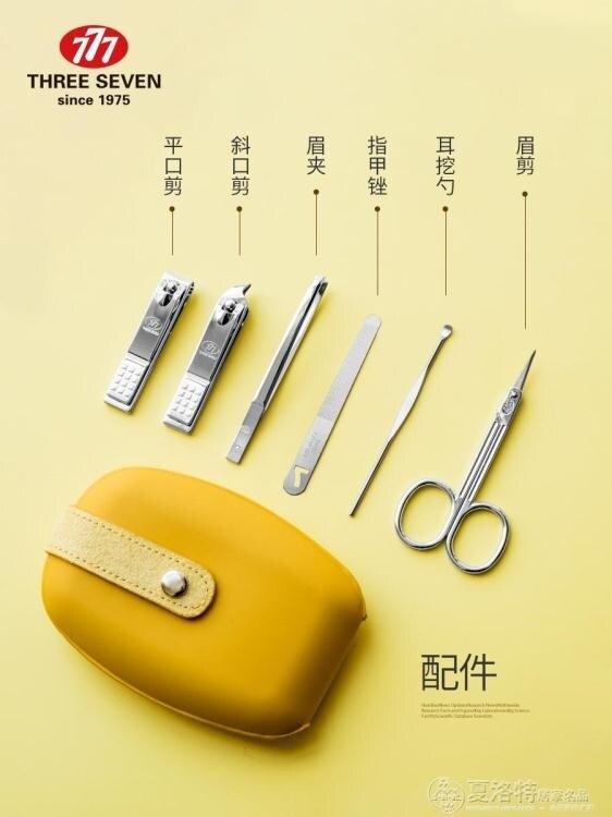 韓國指甲刀套裝指甲剪家用可愛少女士單個裝剪指甲鉗美甲工具