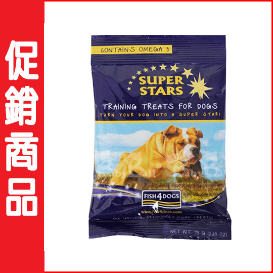 ↘4折↙海洋之星FISH4DOGS 得獎作品-超級巨星(75g/犬用訓練獎勵零嘴)
