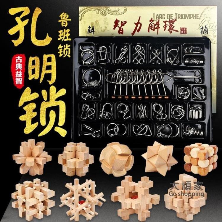 孔明鎖 魯班鎖高難度全套裝九連環智力解環扣兒童成人智商玩具