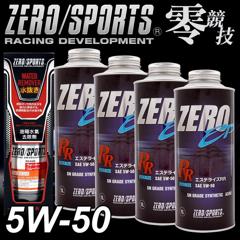 ZERO 零 極限挑戰版潤滑油保養組5W-50