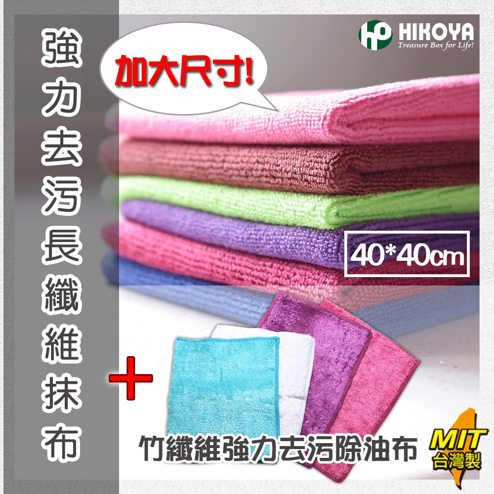【HIKOYA】廚房清潔竹纖維抹布加大3入組 (廚房、衛浴、餐廳、去油、去污,吸水力超強)