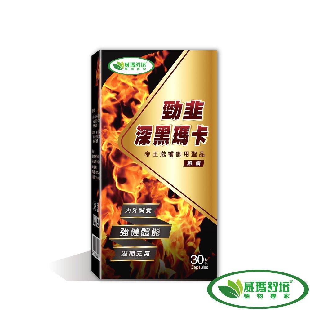 威瑪舒培 勁韭深黑瑪卡膠囊 (30錠/盒)