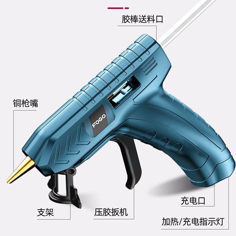 富格家用鋰電熱熔膠槍兒童手工制作萬能充電式無線電熱融膠槍膠棒 小山好物