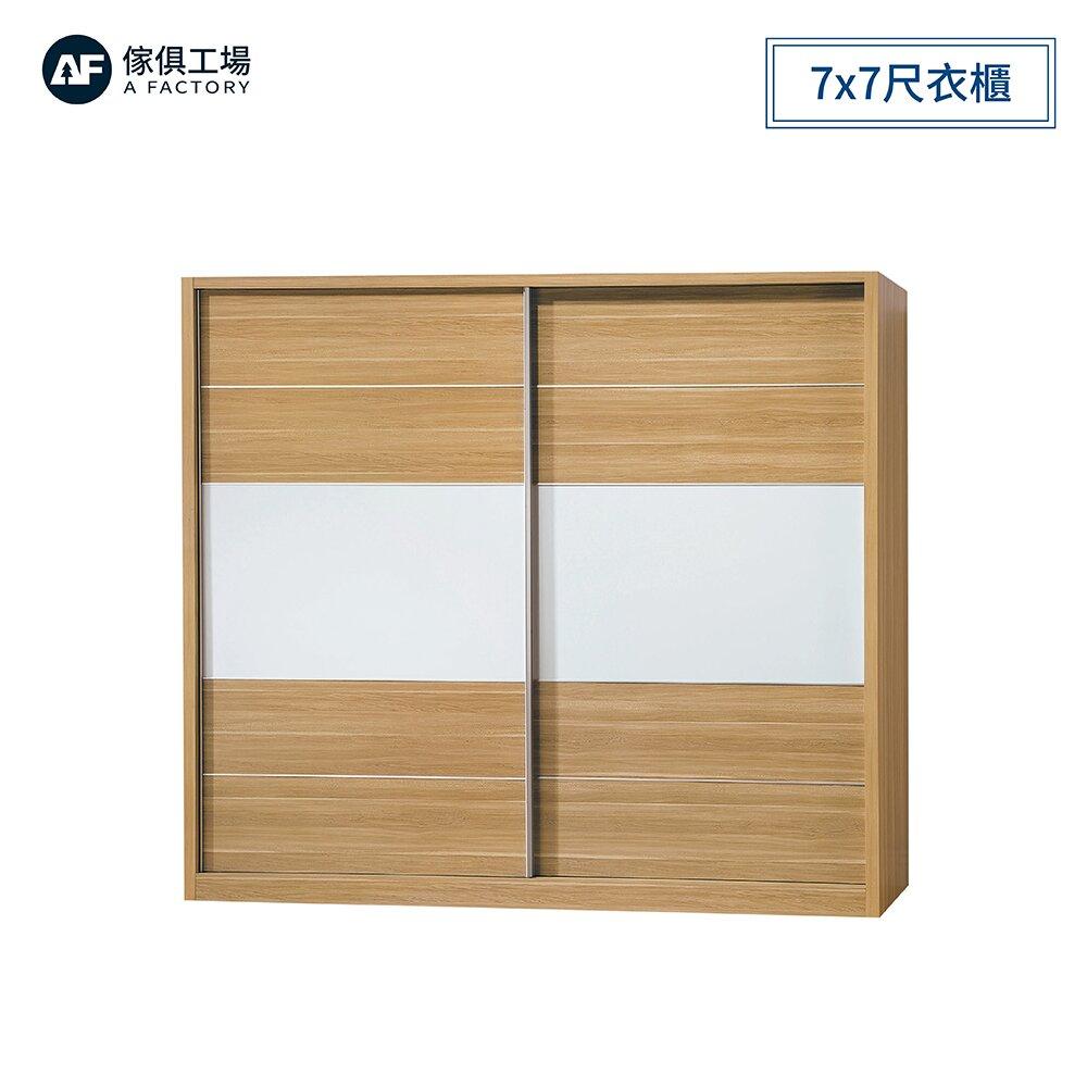 A FACTORY 傢俱工場-肯詩特 烤白雙色7x7尺衣櫃