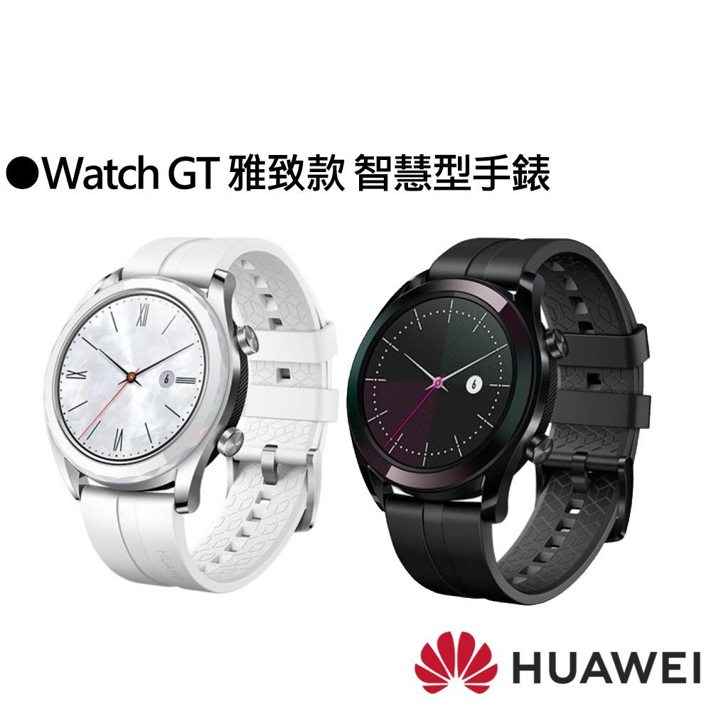 HUAWEI 華為 Watch GT 雅致款 智慧型手錶