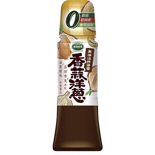 健康廚房 無油沾拌淋醬-180ML/瓶(香蒜洋蔥)[大買家]
