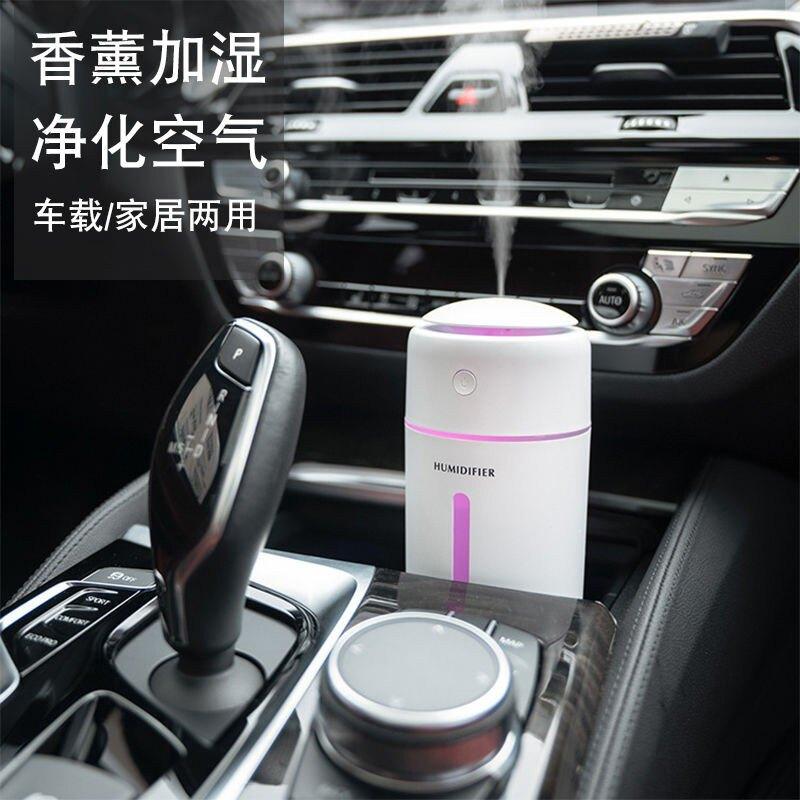 車載加濕器無線小型大霧量迷你家用臥室香薰機凈化空氣可充電USB 小山好物