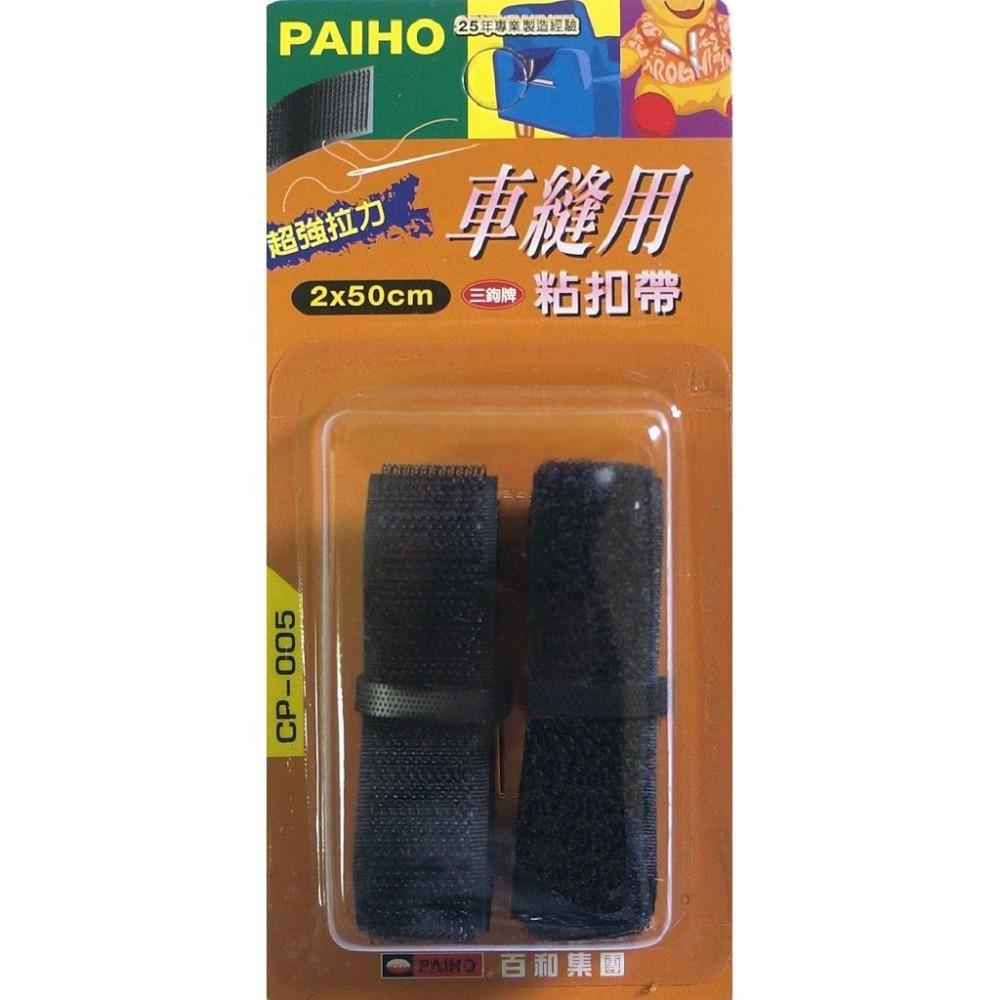 台灣百和超強拉力車縫用粘扣帶(黑) 2cmX50cm