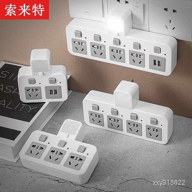 智能多功能獨立開關小夜燈USB無線插座插排轉換器