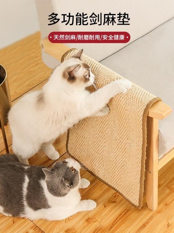 貓抓板劍麻墊子耐磨防抓保護沙發貓爪器磨爪墊貓咪用品玩具貓爪板