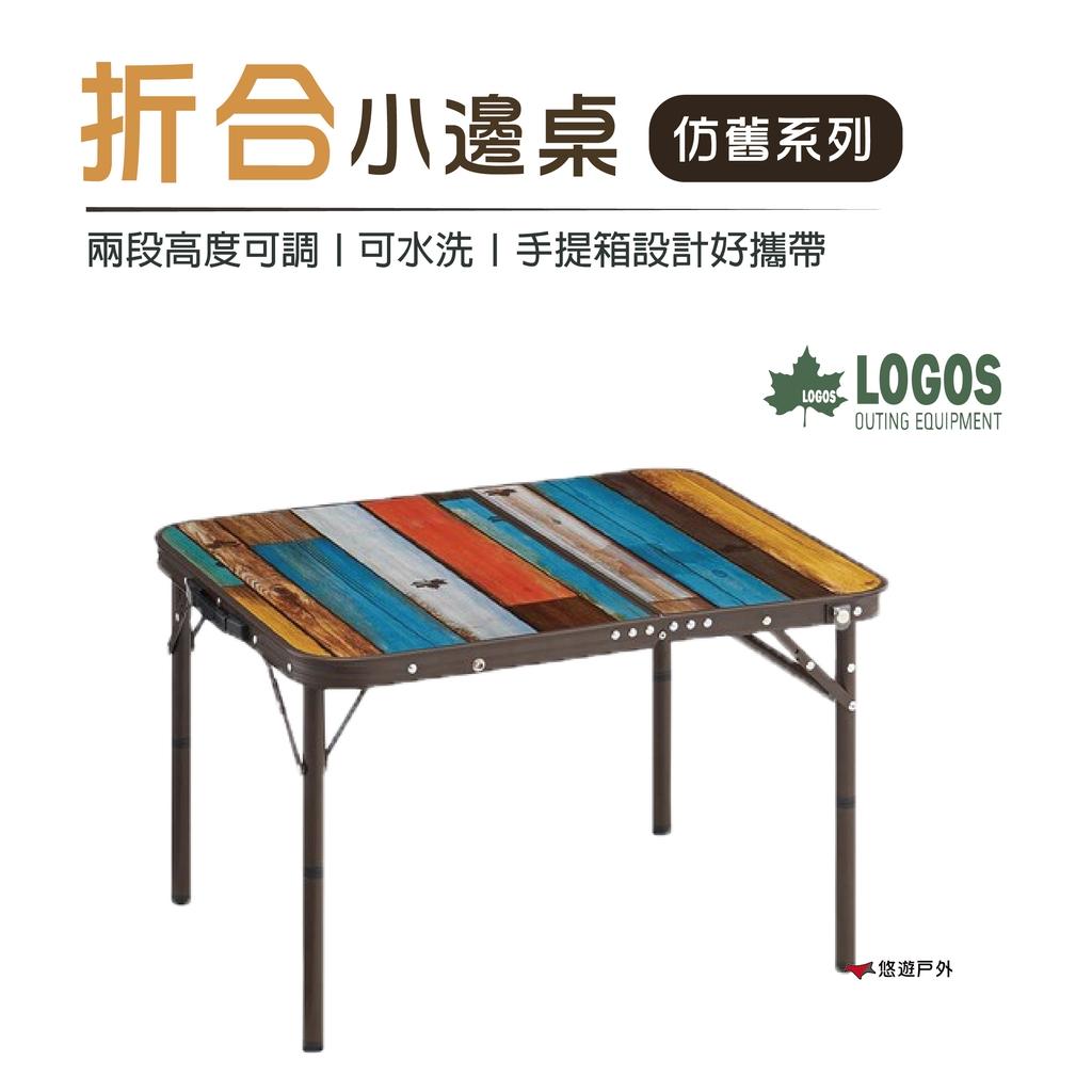 【日本LOGOS】G/B 折合小邊桌7060(仿舊系列) LG73189035 邊桌 小桌 居家 露營 悠遊戶外