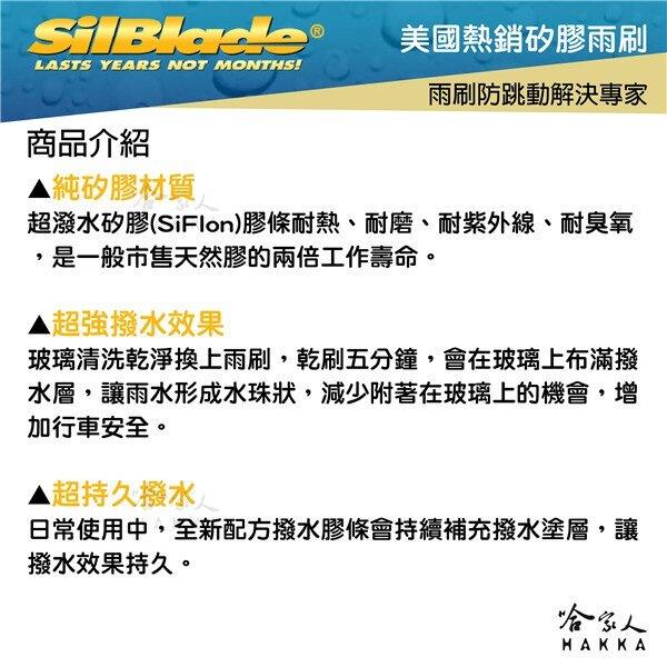 Suzuki SX4 三節式矽膠雨刷 26 14 贈雨刷精 SilBlade 06~13年 防跳動 哈家人