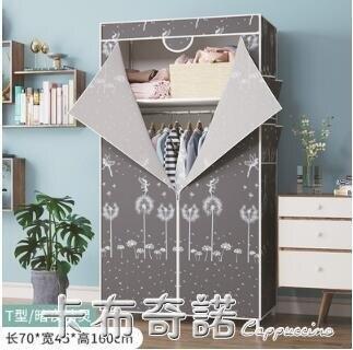 現代簡約摺疊衣柜簡易布衣柜家用臥室收納布藝出租房用掛衣櫥柜子 卡布奇诺
