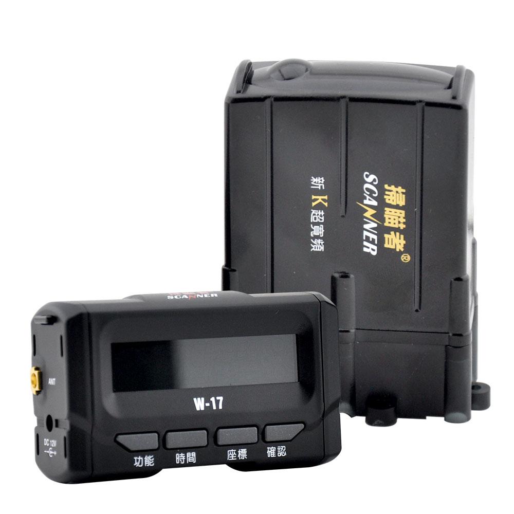 【掃瞄者】GPS W17 衛星定位分離式全頻測速器