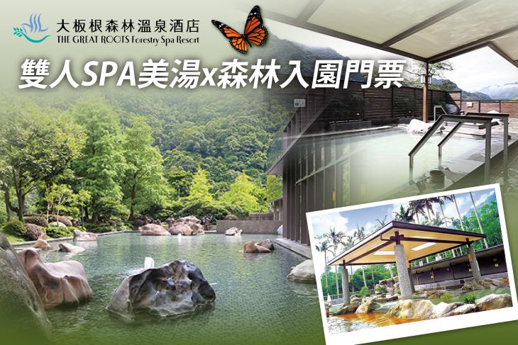 【三峽】大板根森林溫泉酒店 #GOMAJI吃喝玩樂券#電子票券#泡湯