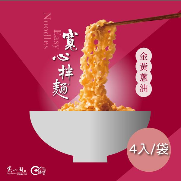 [寬心園] 寬心拌麵 (4入/袋) 金黃蔥油 (五辛素)