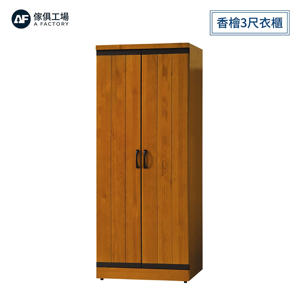 A FACTORY 傢俱工場-華特 香檜3尺衣櫃 內1吊1拉籃