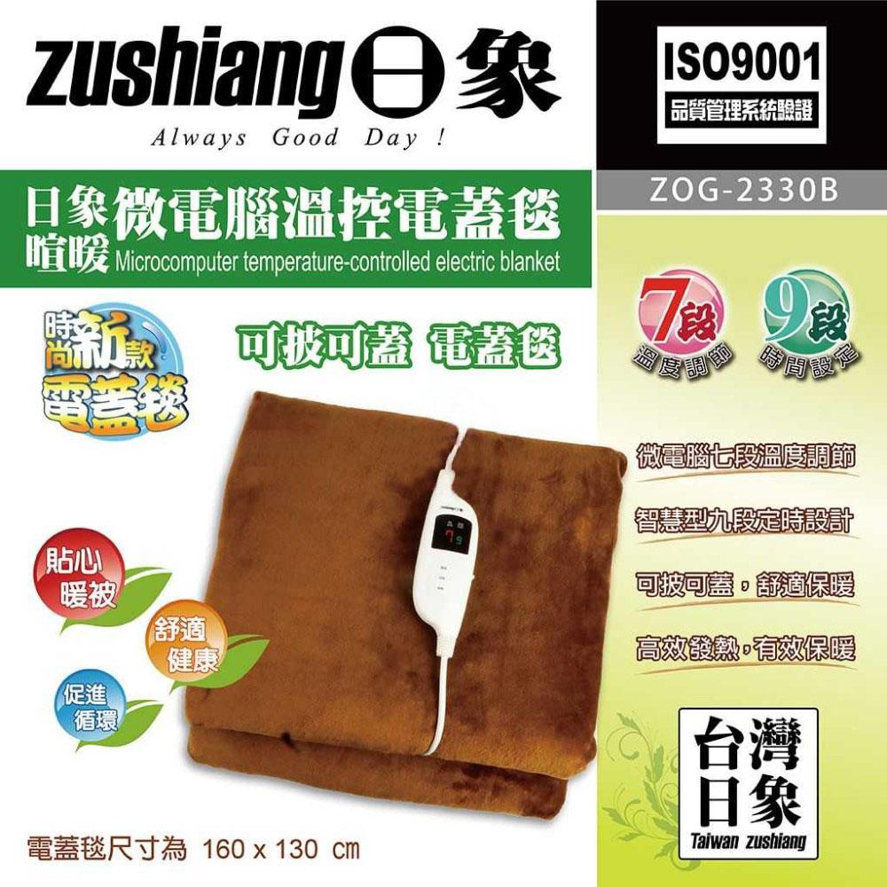 【日象】雙人暄暖微電腦溫控電蓋毯 ZOG-2330B