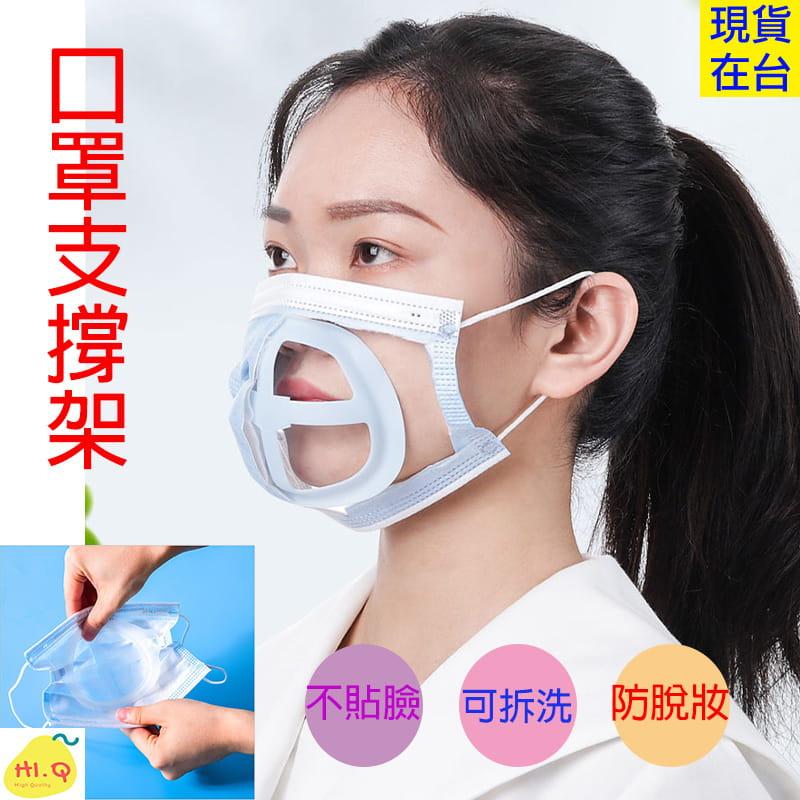 【高品質】3D立體支撐架10入 口罩支撐架 口罩